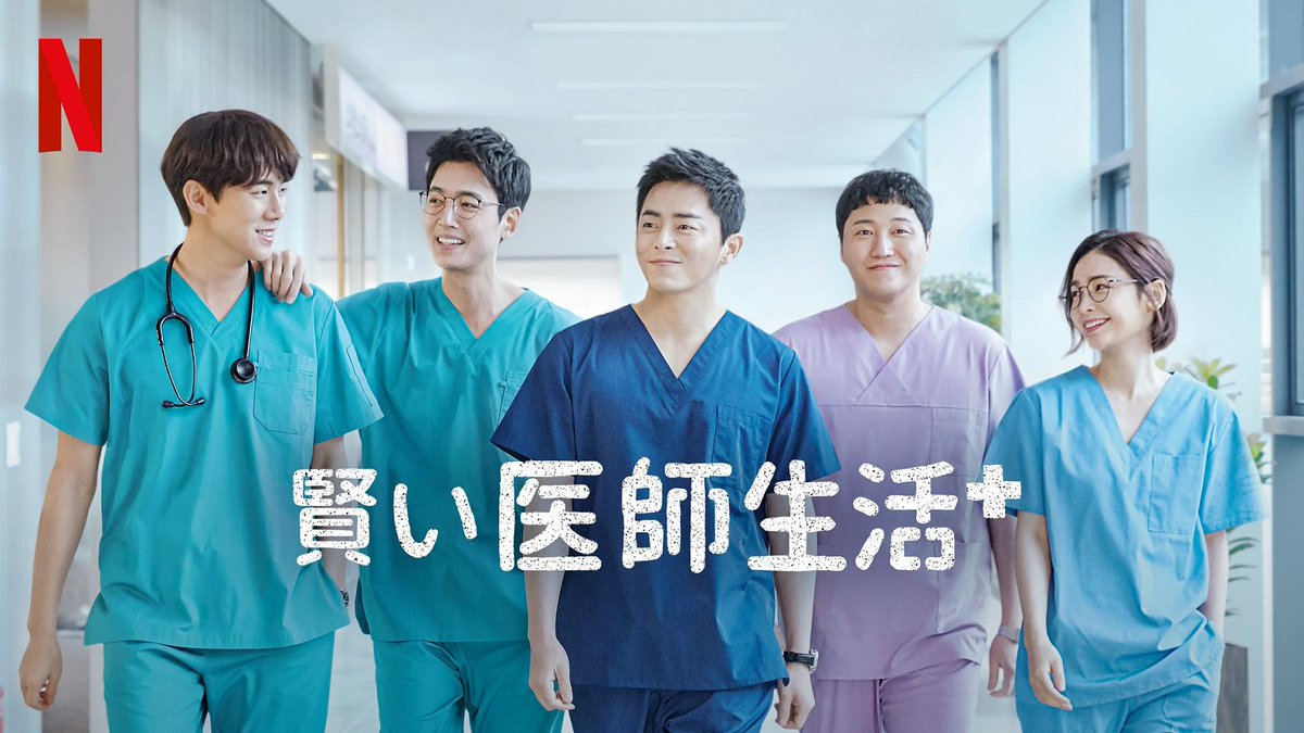 医療ドラマにハマってみたい 〜韓国ドラマ編〜 Vol.4|MediCosme(メディコスメ )